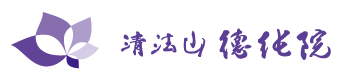 公式/福岡のお寺 清法山徳純院